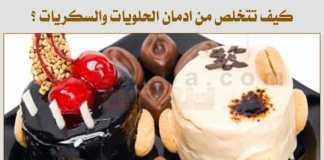 تناول الحلويات السكريات كيف تتخلص من ادمان الحلويات الحلوى