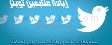زيادة متابعين تويتر تسعة خطوات