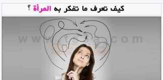 فهم طريقة تفكير المرأة عقل المرأة تفكر