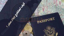 كيف جواز سفراستمارة اصدار استخراج صور جواز سفر