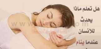 لماذا ننام النوم قلة النوم ينام تنام انام