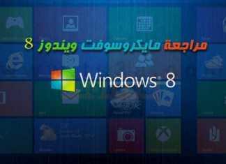 مراجعة مايكروسوفت ويندوز 8