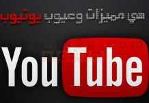 مراجعه يوتيوب youtube مميزات عيوب ايجابيات سلبيات