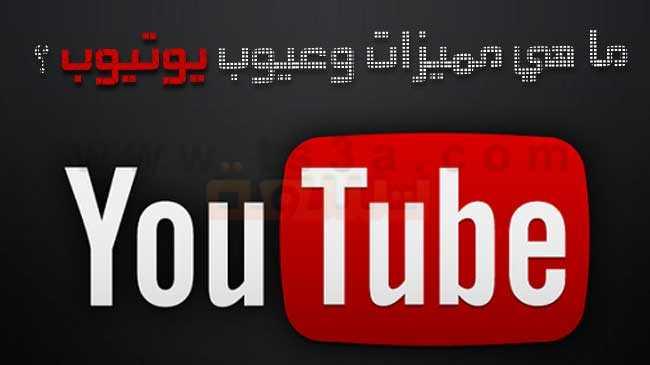 cf8e25936 مراجعه عن يوتيوب youtube : ما هي مميزات وعيوب يوتيوب ؟