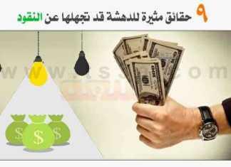 معلومات عن النقود تسعة حقائق قد تجهلها عن النقود