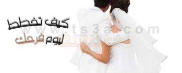 يوم الزواج او يوم الزفاف او يوم الفرح