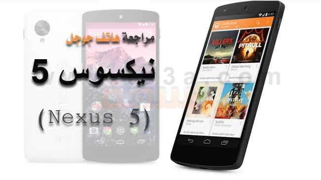 مراجعة هاتف جوجل نيكسوس5 Nexus - مميزات وعيوب جهاز نيكسوس 5