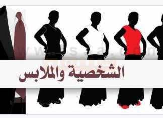 الشخصية والملابس كيف يؤثر اختيار ملابسك على شخصيتك