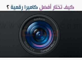 الكاميرا الرقمية كيف تختار أفضل كاميرا رقمية
