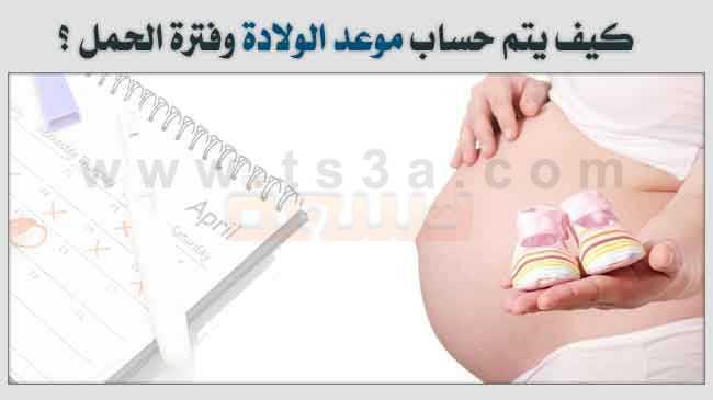 حساب الحمل - كيف يتم حساب موعد الولادة وفترة الحمل