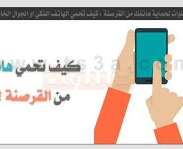 خطوات حماية هاتفك القرصنة كيف تحمي الهاتف الذكي الجوال