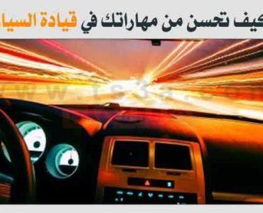 قيادة السيارات - كيف تحسن من مهاراتك في قيادة السيارة