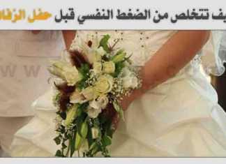 كيف تتخلص من الضغط النفسي قبل حفل الزفاف