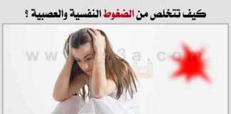 كيف تتخلص من الضغوط النفسية والعصبية