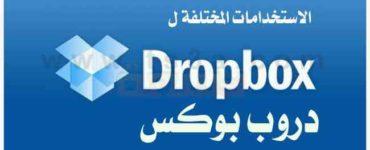 كيف تعلم ما هي الاستخدامات المختلفة دروب بوكس Dropbox