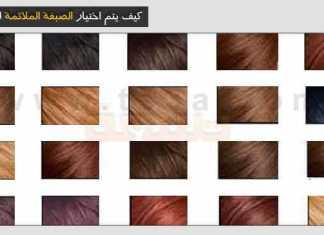كيف يتم اختيار صبغة الشعر الملائمة