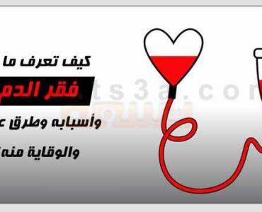 ملف شامل عن فقر الدم وأسبابه وطرق علاجه والوقاية منه