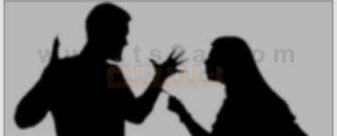 نهاية الحياة الزوجية كيف تعرف ما هي الأشياء التي تهدم الزواج