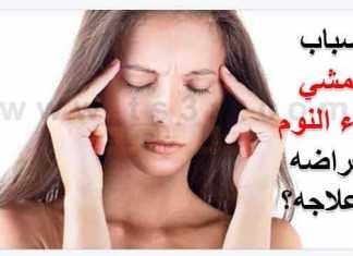 اسباب المشي اثناء النوم اعراضه وعلاجه