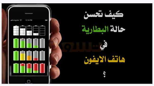 بطارية الايفون كيف تحسن حالة البطارية في هاتف الايفون ايفون اي فون