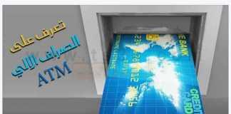 تعرف على الصراف الالي ATM كيف يعمل الصرف الالي