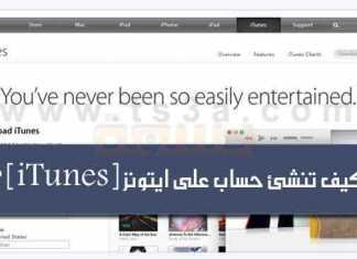 حساب ايتونز ابل ستور iTunes