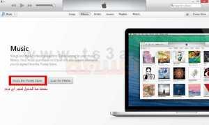 حساب ايتونز مجاني في ابل ستور كيف تنشئ حساب على ايتونز iTunes 8