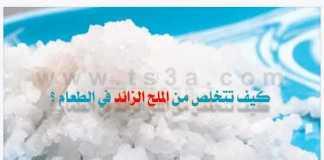 زيادة الملح كيف تتخلص من الملح الزائد في الطعام