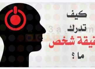 سلوك الانسان كلام كيف تدرك حقيقة شخص ما