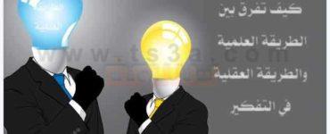 كيف تفرّق بين الطريقة العلمية والطريقة العقلية في التفكير