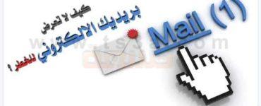 كيف لا تعرض البريد بريديك الالكتروني او الايميل ايميلك للخطر