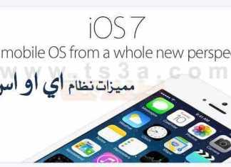 مميزات نظام التشغيل اي او اس 7 iOS 7 ابل