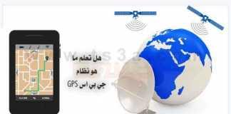 هل تعلم ما هو نظام جي بي اس GPS