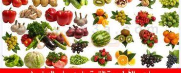 الأطعمة التي تساعد على الهضم عسر الهضم الجهاز الهضمي عملية الهضم