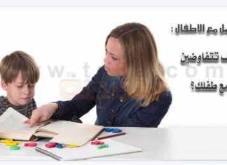 التعامل مع الاطفال كيف تتفاوضين مع طفلك