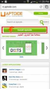 تانجو للاندرويد : تنصيب install Aptoide