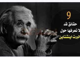 تسعة حقائق قد لا تعرفها حول البرت اينشتاين
