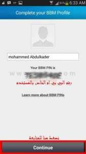 تنصيب تطبيق بلاك بيري مسنجر BBM - اسم المستخدم ورقم البي بي