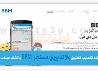 تنصيب تطبيق بلاك بيري مسنجر BBM انشاء حساب