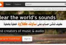 حساب على ساوند كلاود sound cloud