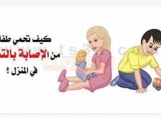 حماية الطفل المنزل التسمم كيف تحمي طفلك