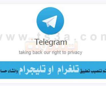 خطوات تنصيب تطبيق تليجرام إنشاء حساب على تليجرام تلغرام