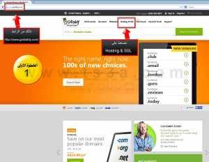 التوجه الى موقع جودادي واختيار خيار الاستضافة