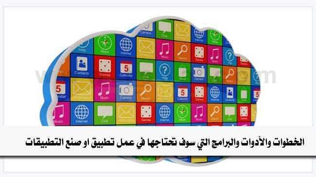 صناعة التطبيقات عمل تطبيق صانع تطبيقات ناجح