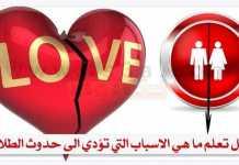 طريق الطلاق هل تعلم ما هي الاسباب التي تؤدي الى حدوث الطلاق