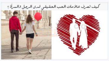 علامات الحب الحقيقي لدى الرجل والمرأة