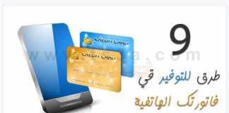 فاتورة الهاتف الشهرية كيف توفر في فاتورتك الهاتفية