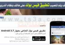 فيس بوك للاندرويد تنصيب تطبيق فيس بوك على نظام أندرويد