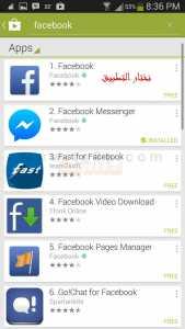 تنصيب تطبيق فيس بوك للاندرويد : اختيار تطبيق فيس بوك