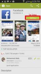 تنصيب تطبيق فيس بوك للاندرويد : تنزيل تطبيق فيس بوك